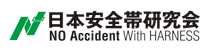 日本安全帯研究会【NO Accident With HARNESS】